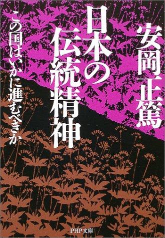 日本の伝統精神—この国はいかに進むべきか (PHP文庫)