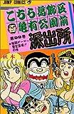 こちら葛飾区亀有公園前派出所 (第99巻) (ジャンプ・コミックス)