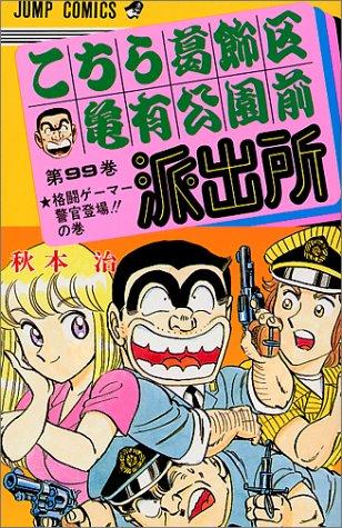 こちら葛飾区亀有公園前派出所 (第99巻) (ジャンプ・コミックス)の詳細を見る