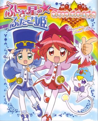 ふしぎ星のふたご姫 キャラクターディテールブックの詳細を見る