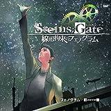 PS3&Xbox 360ソフト「STEINS;GATE 線形拘束のフェノグラム」OPテーマ「フェノグラム」