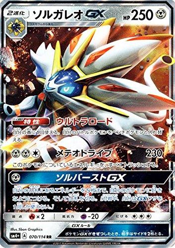 ポケモンカードゲームSM/ソルガレオGX(RR)/GXバトルブースト