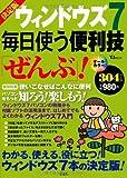 決定版 ウィンドウズ7 毎日使う便利技「ぜんぶ」! (TJMOOK)