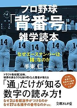 プロ野球「背番号」雑学読本 なぜエースナンバーは「18」なのか (文庫ぎんが堂)