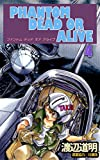 PHANTOM DEAD OR ALIVE 4 (コミックレガリア)