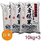 六方銀米 白米 30kg ( 10kg × 3 ) こしひかり 平成28年産 特別栽培米 コウノトリ舞い降りるお米 兵庫県産
