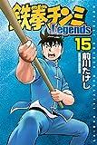 鉄拳チンミLegends(15) (月刊少年マガジンコミックス)