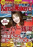 KansaiWalker特別編集 (得)スーパー銭湯&日帰り温泉 2019-20秋冬 ウォーカームック