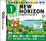 「NEW HORIZON English Course 1」の画像