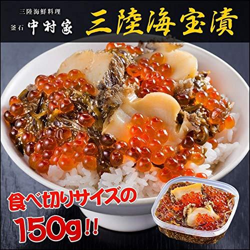 中村家 三陸海宝漬 お試しサイズ 150g (箱入り)