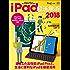 iPad超活用術2018[雑誌] flick!特別編集