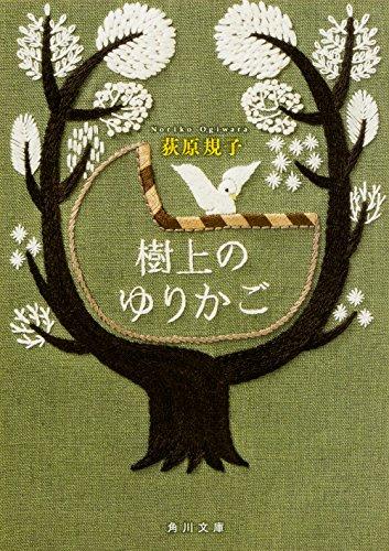 樹上のゆりかご (角川文庫)の詳細を見る