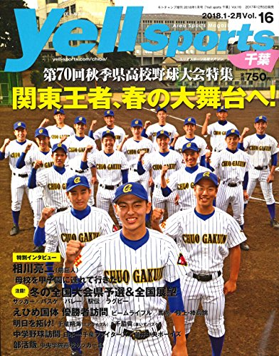 Yell sports 千葉 Vol.16