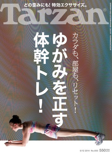 Tarzan (ターザン) 2014年 6/12号 [雑誌]の詳細を見る