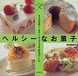 ヘルシーなお菓子―5つのカロリーダウン・テクニックで作る25レシピ (sweet table)