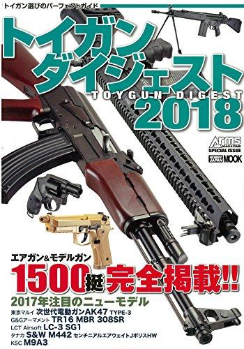 トイガンダイジェスト2018 (ホビージャパンMOOK 829)