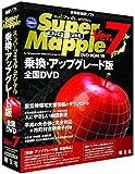 Super Mapple Digital Ver.7 乗換・アップグレード版 全国DVD