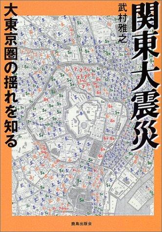 関東大震災―大東京圏の揺れを知る
