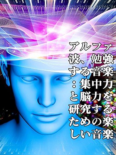 アルファ波、勉強する音楽:集中力と脳力を研究するための楽しい音楽