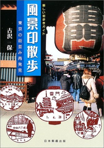 風景印散歩―東京の街並み再発見 (新しい街歩きガイド)の詳細を見る