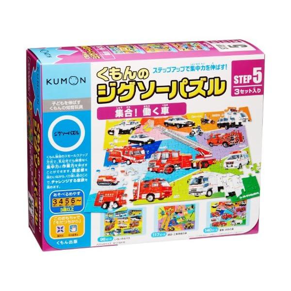 くもんのジグソーパズル STEP5 集合! 働く車の商品画像