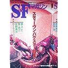 S-Fマガジン 1995年5月号