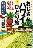 おじさんハワイひとり旅~オアフ島4泊6日バス・ツアー~ (光文社知恵の森文庫)