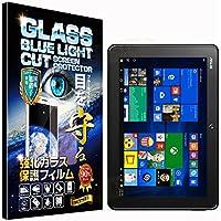 【RISE】【ブルーライトカットガラス】ASUS 2in1ノートブックASUS TransBook T101HA 強化ガラス保護フィルム 国産旭ガラス採用 ブルーライト90%カット 極薄0.33mガラス 表面硬度9H 2.5Dラウンドエッジ 指紋軽減 防汚コーティング ブルーライトカットガラス