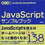 使える!JavaScriptサンプルブック