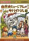自然史ミュージアムのサバイバル 1 (かがくるBOOK—科学漫画サバイバルシリーズ)