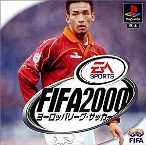 FIFA 2000 ヨーロッパリーグ・サッカー