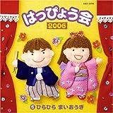 2006年 はっぴょう会(5)~ひらひらまいおうぎ~