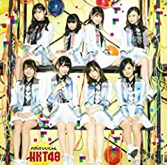 HKT48(プラチナガールズ)「僕だけの白日夢」の歌詞を収録したCDジャケット画像