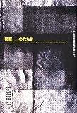 客家の女たち (新しい台湾の文学)