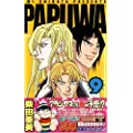 PAPUWA 9 (ガンガン コミックス)