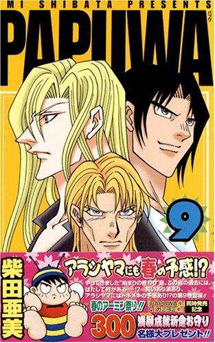 PAPUWA 9 (ガンガン コミックス)の詳細を見る
