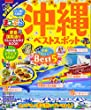 まっぷる 沖縄ベストスポットmini (マップルマガジン 沖縄 3)