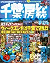 千葉・房総 ('04) (マップルマガジン―関東 (120))