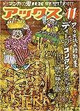 アックス―マンガの鬼AX (Vol.11)
