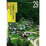 近畿農村の住まい (INAX ALBUM 29)