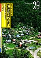 近畿農村の住まい (INAX album―日本列島民家の旅 (29))