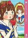 圏外プリンセス 3 (マーガレットコミックスDIGITAL)