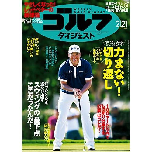 週刊ゴルフダイジェスト 2017年 02/21号 [雑誌]