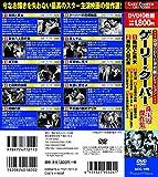 ゲーリー・クーパー 珠玉の傑作集 教授と美女 DVD10枚組 ACC-149 画像