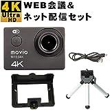 USBカメラモード搭載 4K対応小型カメラ Movio M1034K