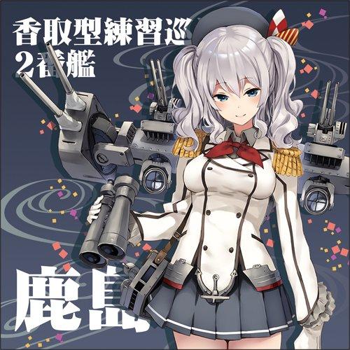 艦隊これくしょん -艦これ- 鹿島 クッションカバー 45×45cm