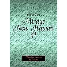 Mirage New Hawaii 4*: Путевые записки изЕгипта