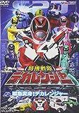 特捜戦隊デカレンジャー(1) 緊急変身!S・P・D![DVD]