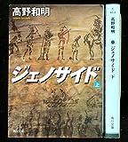 ジェノサイド 上下巻セット (角川文庫)