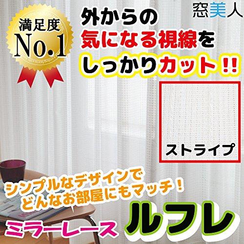 窓美人 ルフレ ミラーレースカーテン UVカット ストライプ 半間 幅100x丈 88cm 1枚入り